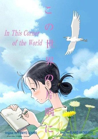 Affisch för In This Corner Of The World