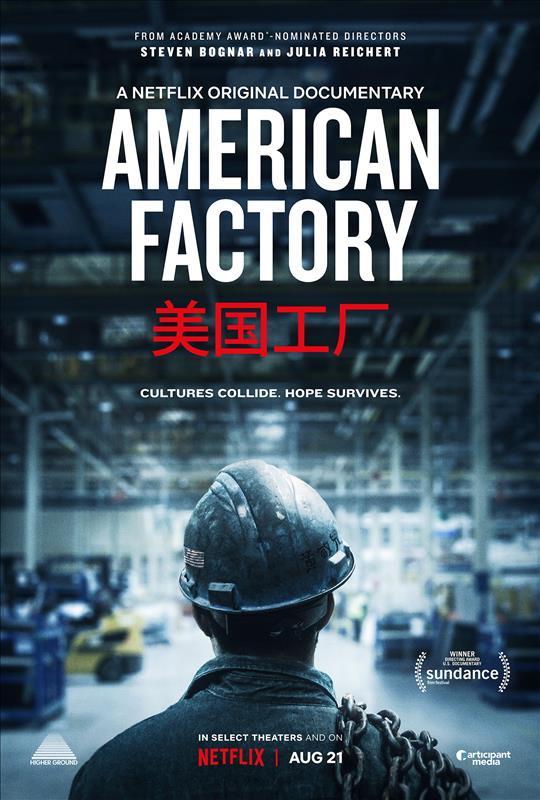Made In USA - En Fabrik I Ohio