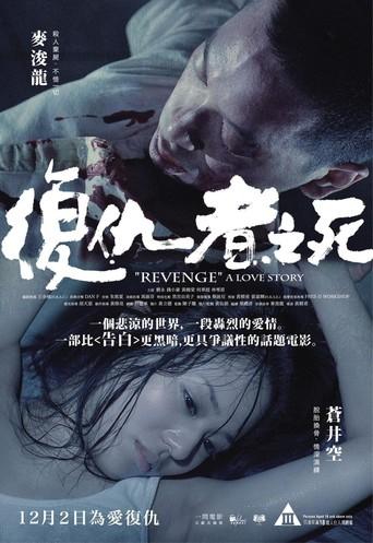 Affisch för Revenge: A Love Story