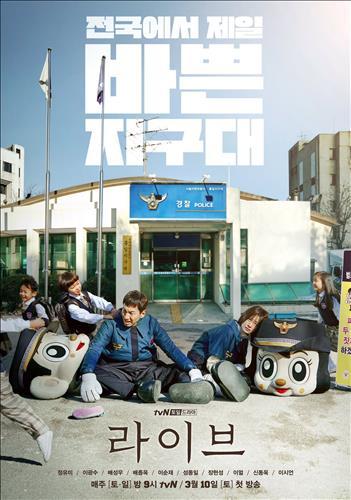 Affisch för Live